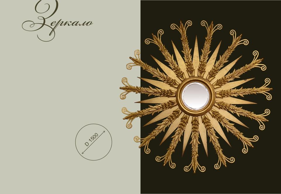 Зеркало «Король-Солнце»