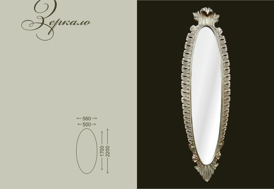 Зеркало «Марко» (серебро)